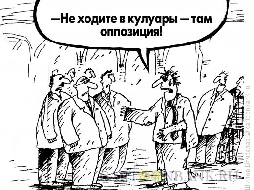 Карикатура: Происшествие в кулуарах, Шилов Вячеслав