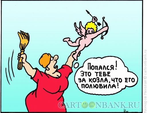 Карикатура: Женщина и амур, Кинчаров Николай