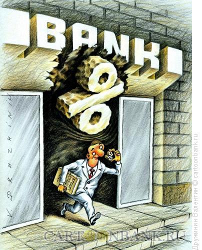 Карикатура: Банковский процент, Дружинин Валентин