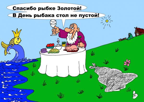 Карикатура: День рыбака, Валерий Каненков