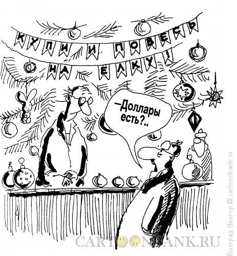 Карикатура: Доллары на елку, Богорад Виктор