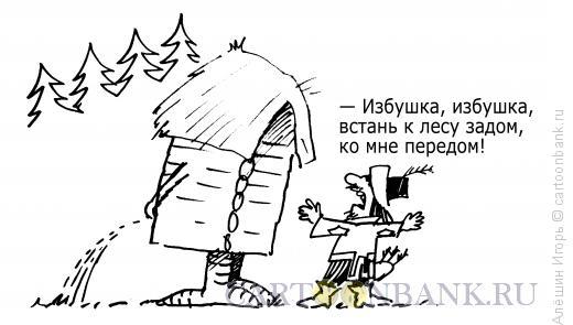 Карикатура: Избушка, Алёшин Игорь