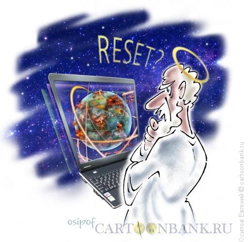 Карикатура: божественный ресет, Осипов Евгений