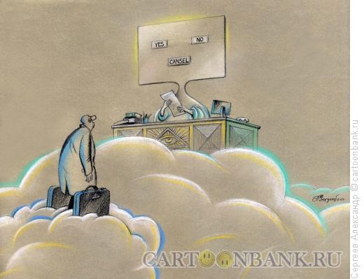 Карикатура: Чистилище Purgatorium, Сергеев Александр