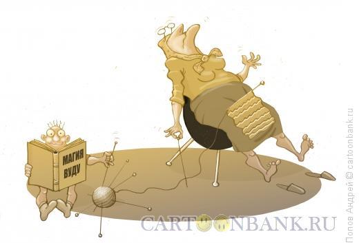 Карикатура: Магия вуду, Попов Андрей