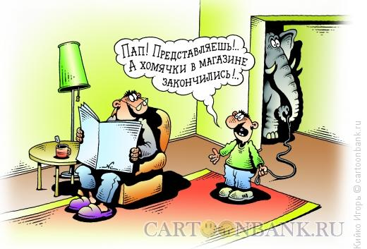 Карикатура: Хомячок, Кийко Игорь