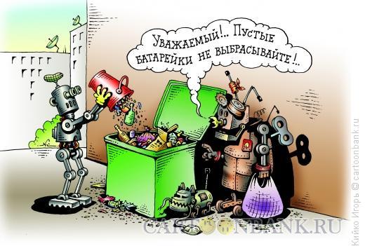 Карикатура: Батарейки, Кийко Игорь