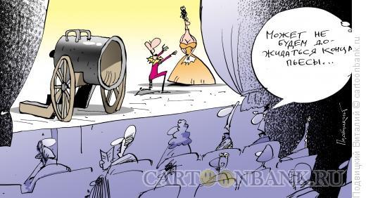 "Карикатура: Пушка ""на стене"", Подвицкий Виталий"