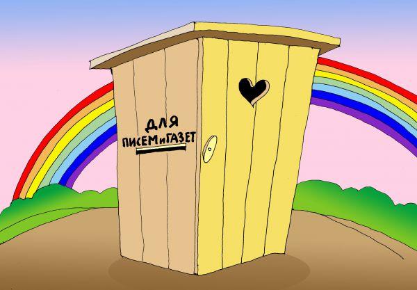Карикатура: И радуга в небе, Николай Кинчаров