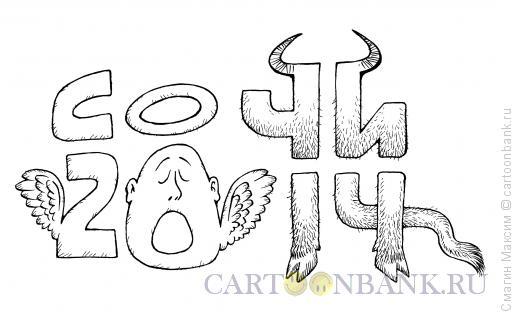 Карикатура: Сочи - 2014, Смагин Максим