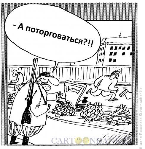 Карикатура: Суперпредложение, Шилов Вячеслав