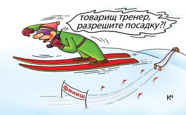 Карикатура: Трамплин, Александр Кузнецов