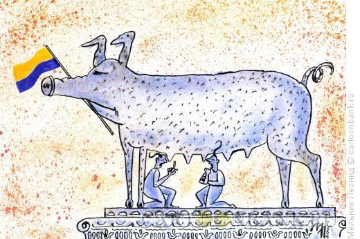 Карикатура: Ромул и Рем по-украински, Мельник Леонид
