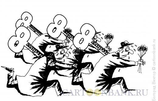 Карикатура: Как заведенные, Богорад Виктор