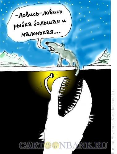 Карикатура: Хищники, Шилов Вячеслав