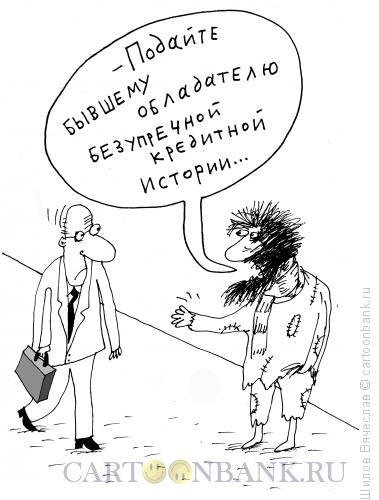 Карикатура: Бывший, Шилов Вячеслав