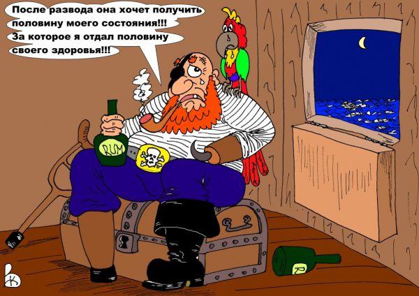 Карикатура: Пираты тоже плачут..., Валерий Каненков