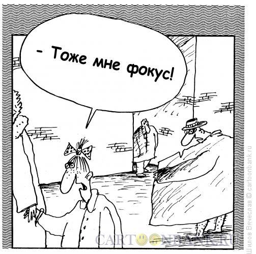 Карикатура: Тоже мне фокус!, Шилов Вячеслав