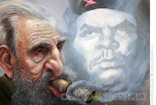 Карикатура: Фидель и Чe, Лопатин Денис