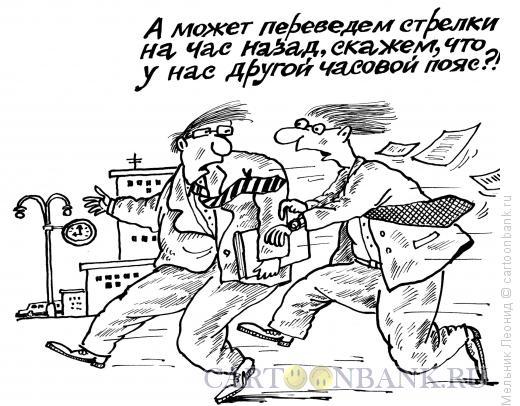 Карикатура: Опоздали!, Мельник Леонид