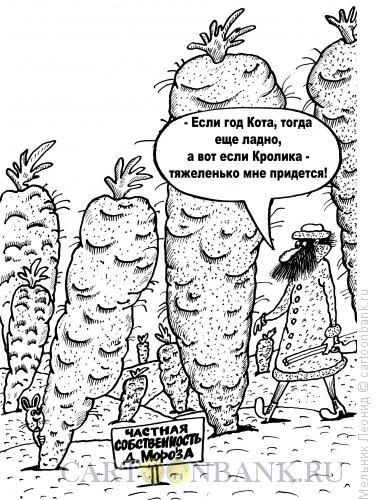 Карикатура: Охрана моркови, Мельник Леонид