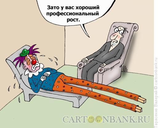 Карикатура: Великая депрессия, Тарасенко Валерий