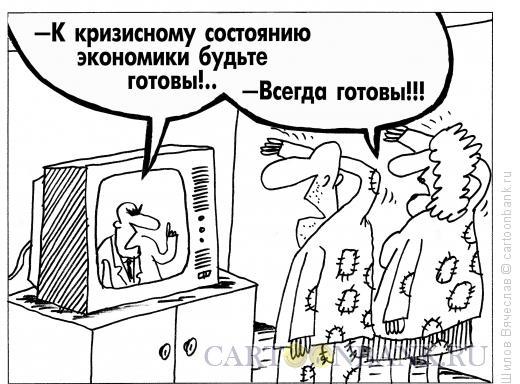 Карикатура: Всегда готовы, Шилов Вячеслав