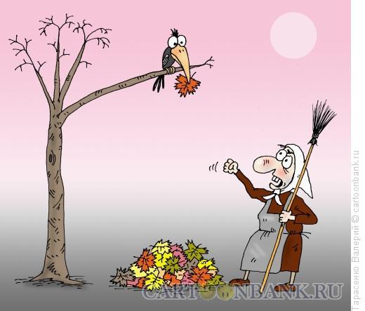 Карикатура: Осень и ворона, Тарасенко Валерий