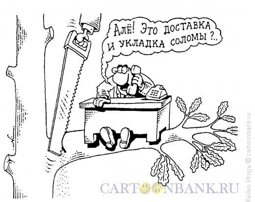 Карикатура: Предусмотрительный, Кийко Игорь