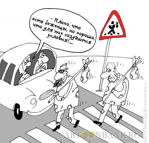 Карикатура: Беженцы, Шилов Вячеслав