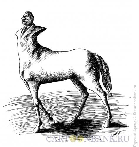 Карикатура: кентавр, Гурский Аркадий
