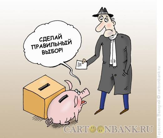 Карикатура: Выбери меня, Тарасенко Валерий