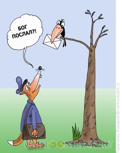 Карикатура: Письмо бога, Тарасенко Валерий