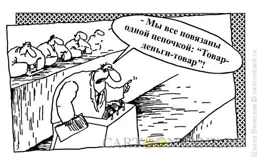 Карикатура: Законы экономики, Шилов Вячеслав