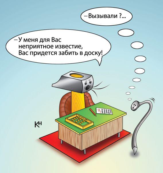 Карикатура: Гвоздь, Александр Кузнецов