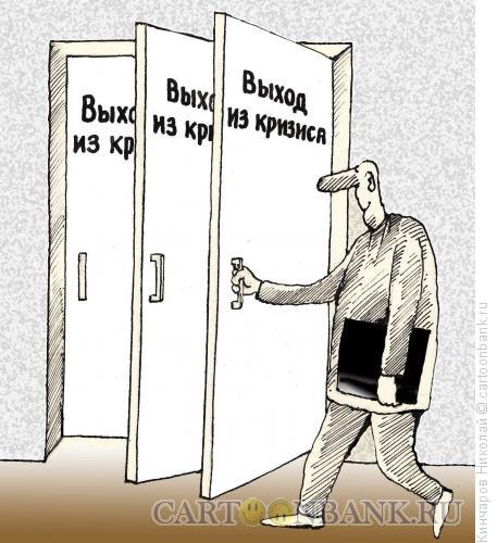 Карикатура: Выходы, Кинчаров Николай