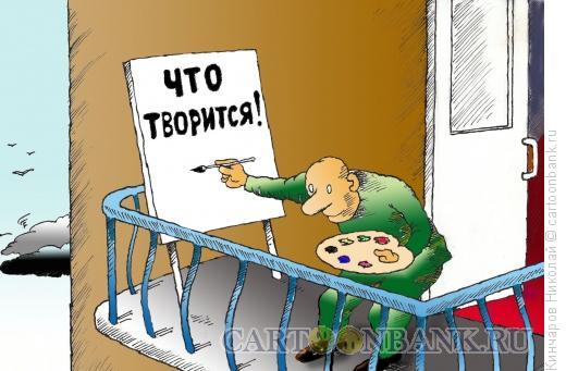 Карикатура: Что творится!, Кинчаров Николай