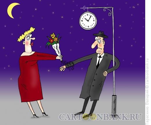 Карикатура: Опоздание, Тарасенко Валерий