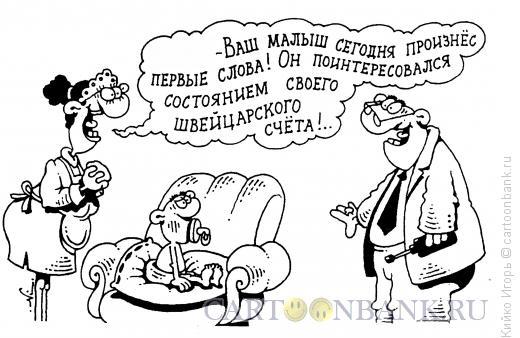 Карикатура: Первые слова, Кийко Игорь