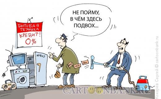 Карикатура: подвох, Кокарев Сергей