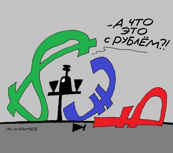 Карикатура: рубль, михаил ларичев