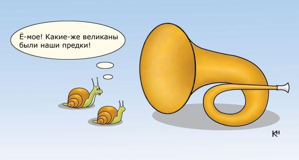 Карикатура: Улитки, Александр Кузнецов