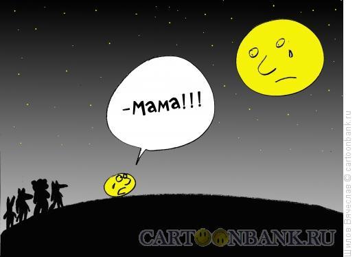 Карикатура: Колобок и луна, Шилов Вячеслав