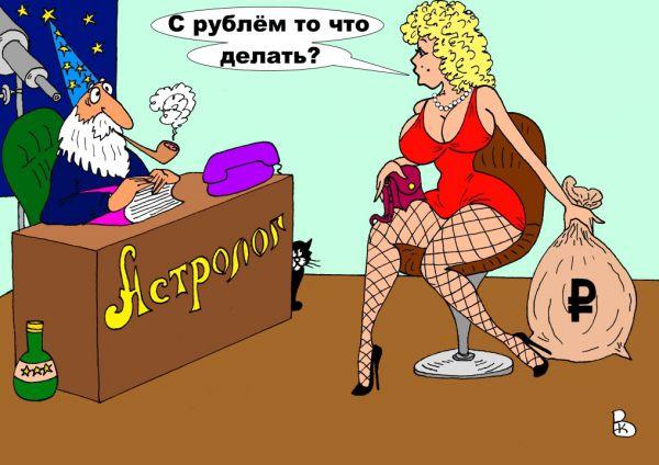 Карикатура: Финансовая паника, Валерий Каненков