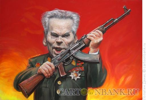 Карикатура: Калашников, Лопатин Денис
