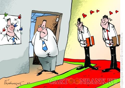 http://www.anekdot.ru/i/caricatures/normal/14/11/12/lyubov-k-shefu.jpg