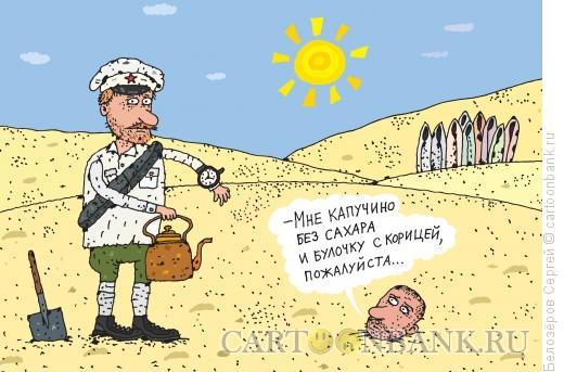 Карикатура: Белое солнце пустыни, Белозёров Сергей