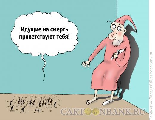 Карикатура: Гвардия, Тарасенко Валерий