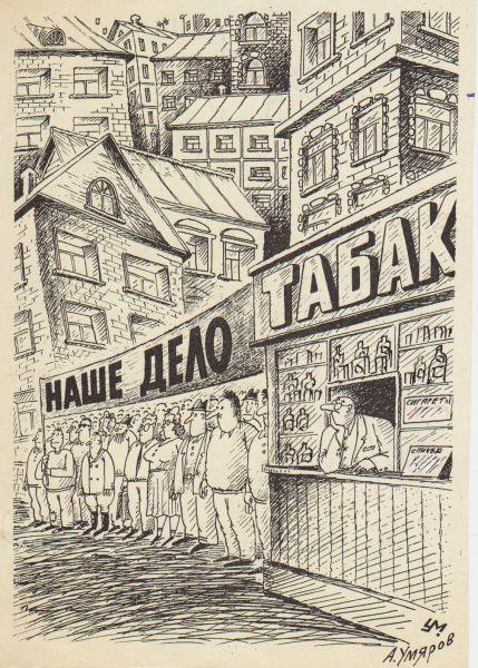 "Карикатура: ""НАШЕ ДЕЛО - ТАБАК"" выставка, Александр Умяров"