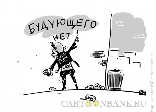 Карикатура: Будущего нет, Иорш Алексей